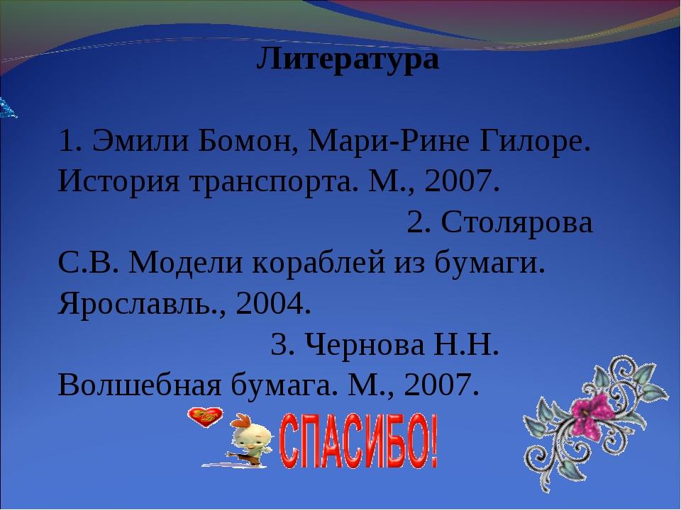 Литература 1. Эмили Бомон, Мари-Рине Гилоре. История транспорта. М., 2007. 2....