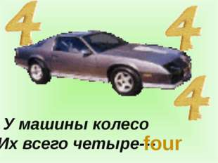 У машины колесо Их всего четыре--- four