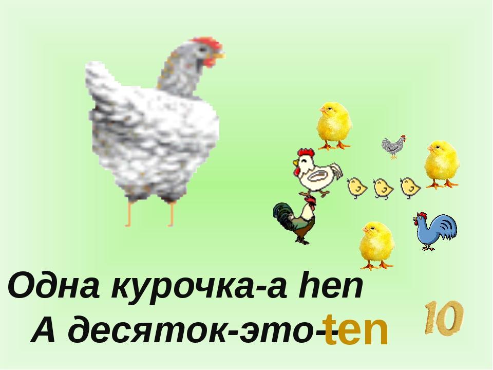 Одна курочка-a hen А десяток-это-- ten