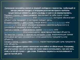 Написание синквейна является формой свободного творчества, требующей от автор