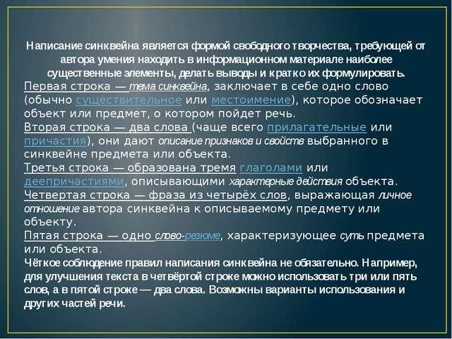 Написание синквейна является формой свободного творчества, требующей от автор...
