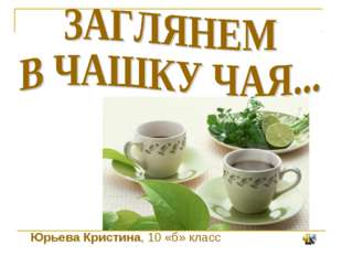 Юрьева Кристина, 10 «б» класс