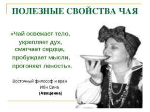 ПОЛЕЗНЫЕ СВОЙСТВА ЧАЯ «Чай освежает тело, укрепляет дух, смягчает сердце, про