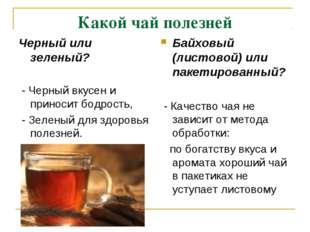 Какой чай полезней Черный или зеленый? - Черный вкусен и приносит бодрость, -