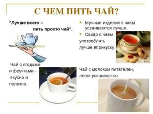 """С ЧЕМ ПИТЬ ЧАЙ? """"Лучше всего – пить просто чай"""". Мучные изделия с чаем усваив"""