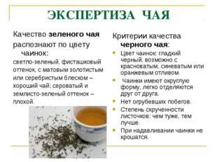 ЭКСПЕРТИЗА ЧАЯ Качество зеленого чая распознают по цвету чаинок: светло-зелен