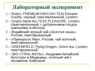Лабораторный эксперимент 1 – Riston. PREMIUM ENGLISH TEA/ Exlusive Guolity, ч