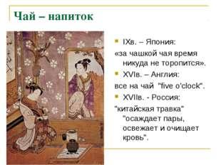 Чай – напиток IXв. – Япония: «за чашкой чая время никуда не торопится». XVIв.