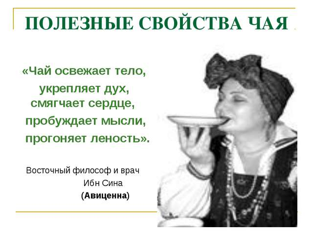 ПОЛЕЗНЫЕ СВОЙСТВА ЧАЯ «Чай освежает тело, укрепляет дух, смягчает сердце, про...