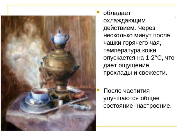 обладает охлаждающим действием. Через несколько минут после чашки горячего ча...