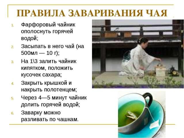 ПРАВИЛА ЗАВАРИВАНИЯ ЧАЯ Фарфоровый чайник ополоснуть горячей водой; Засыпать...