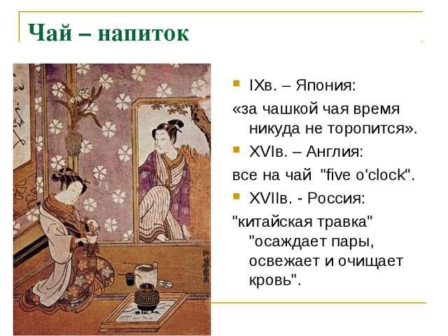 Чай – напиток IXв. – Япония: «за чашкой чая время никуда не торопится». XVIв....
