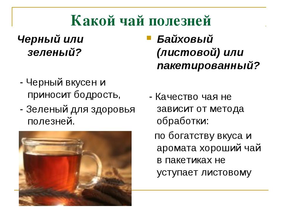 Какой чай полезней Черный или зеленый? - Черный вкусен и приносит бодрость, -...