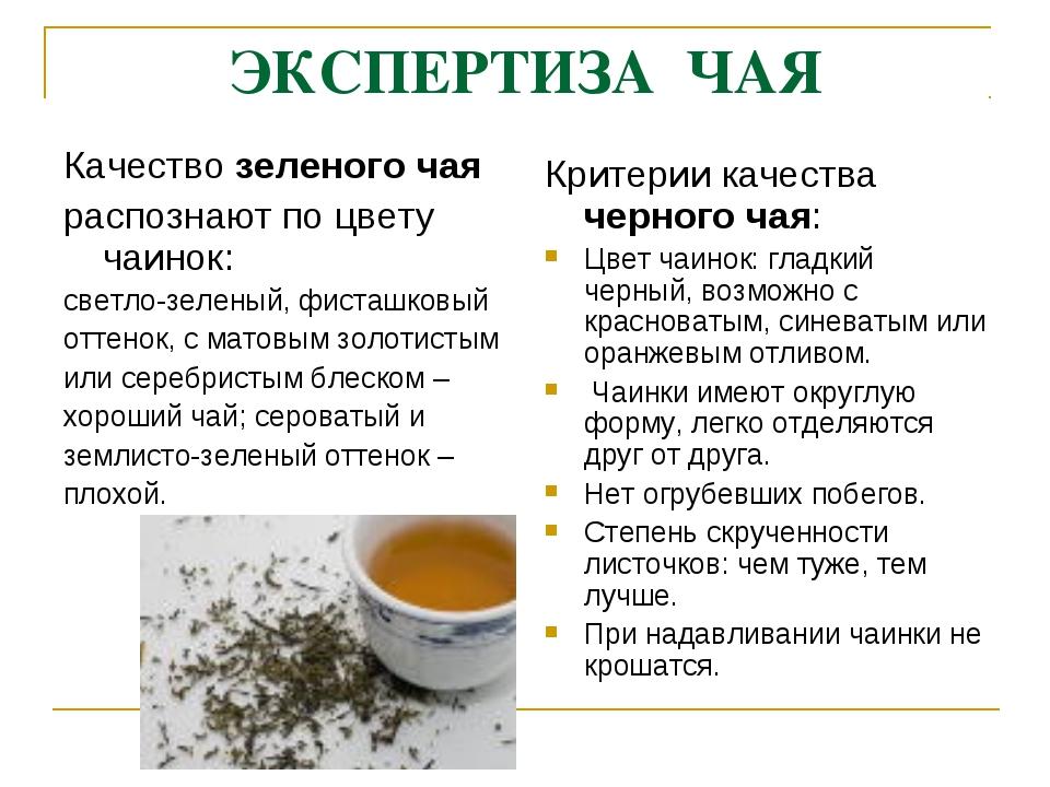 ЭКСПЕРТИЗА ЧАЯ Качество зеленого чая распознают по цвету чаинок: светло-зелен...