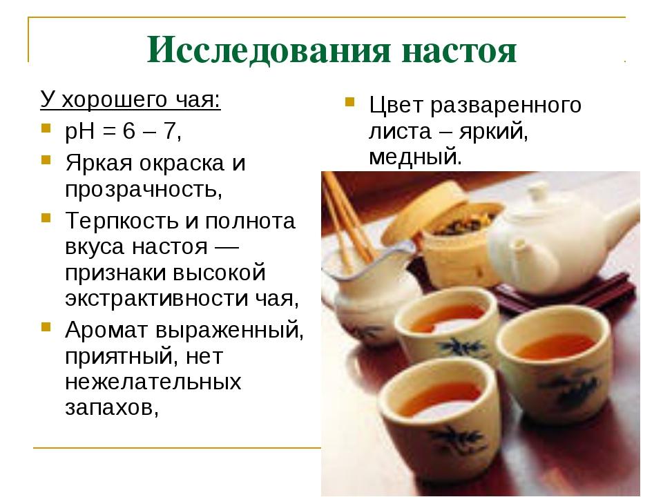 Исследования настоя У хорошего чая: рН = 6 – 7, Яркая окраска и прозрачность,...