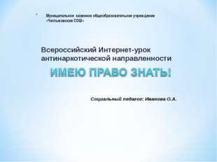 Всероссийский Интернет-урок антинаркотической направленности Муниципальное ка