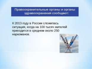 К 2013 году в России сложилась ситуация, когда на 100 тысяч жителей приходитс