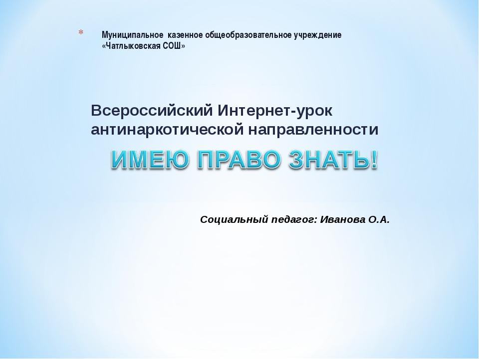 Всероссийский Интернет-урок антинаркотической направленности Муниципальное ка...
