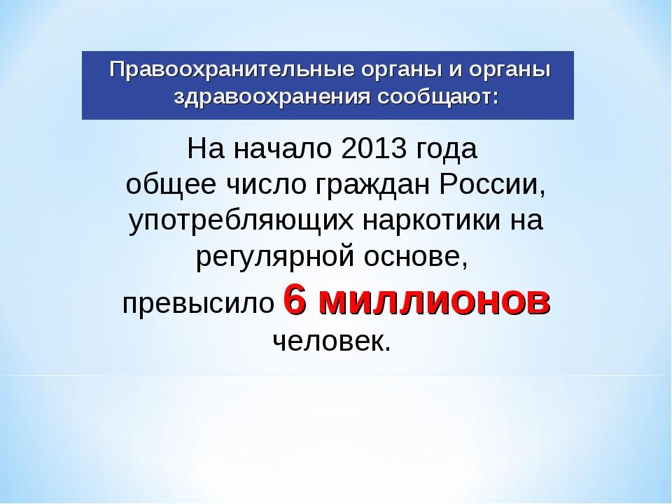 Правоохранительные органы и органы здравоохранения сообщают: На начало 2013 г...