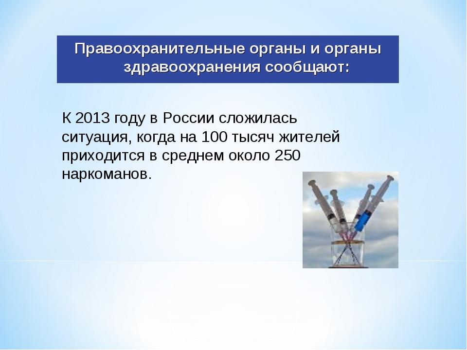 К 2013 году в России сложилась ситуация, когда на 100 тысяч жителей приходитс...