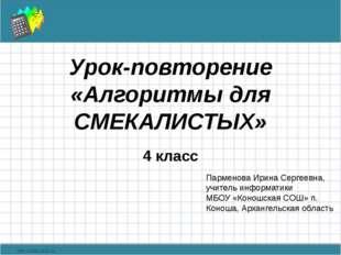 Урок-повторение «Алгоритмы для СМЕКАЛИСТЫХ» 4 класс Парменова Ирина Сергеевна