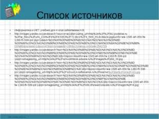 Список источников Информатика и ИКТ: учебник для 4 класса/Матвеева Н.В. http: