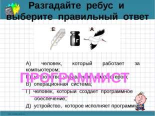 А) человек, который работает за компьютером; Б) устройство управления компьют
