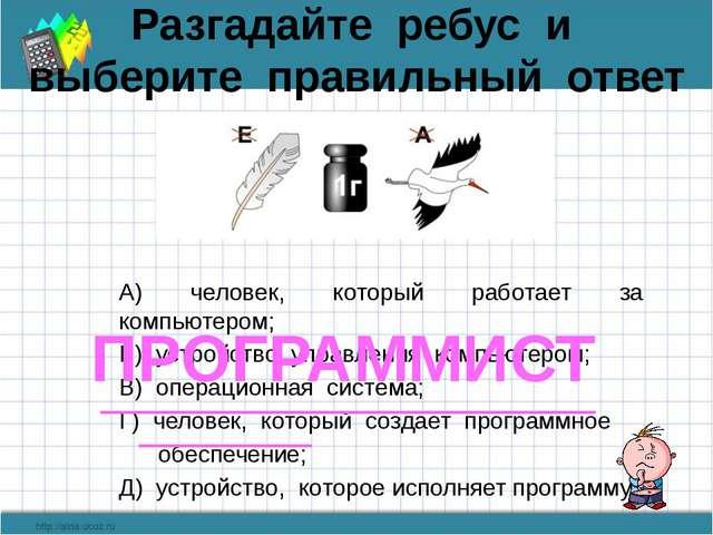А) человек, который работает за компьютером; Б) устройство управления компьют...