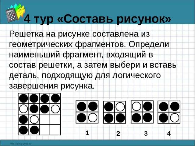4 тур «Составь рисунок» Решетка на рисунке составлена из геометрических фрагм...