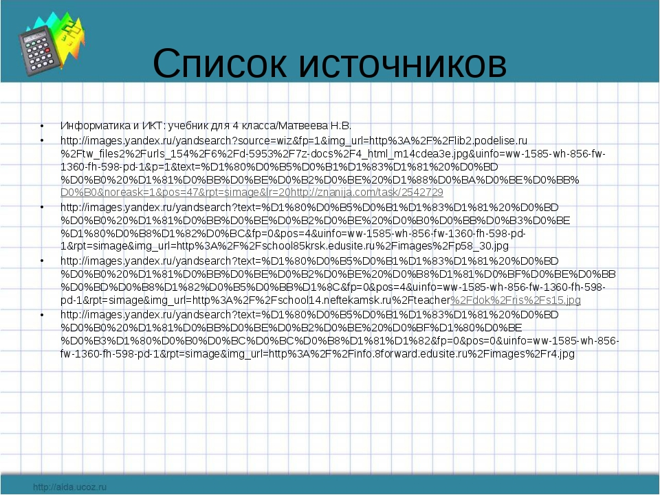 Список источников Информатика и ИКТ: учебник для 4 класса/Матвеева Н.В. http:...