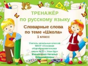 ТРЕНАЖЁР по русскому языку Словарные слова по теме «Школа» 1 класс Учитель на