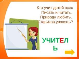 УЧ_НИК УЧЕНИК