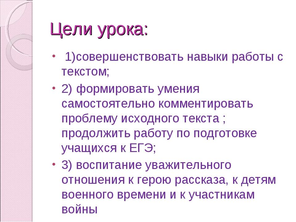 Цели урока: 1)совершенствовать навыки работы с текстом; 2) формировать умения...