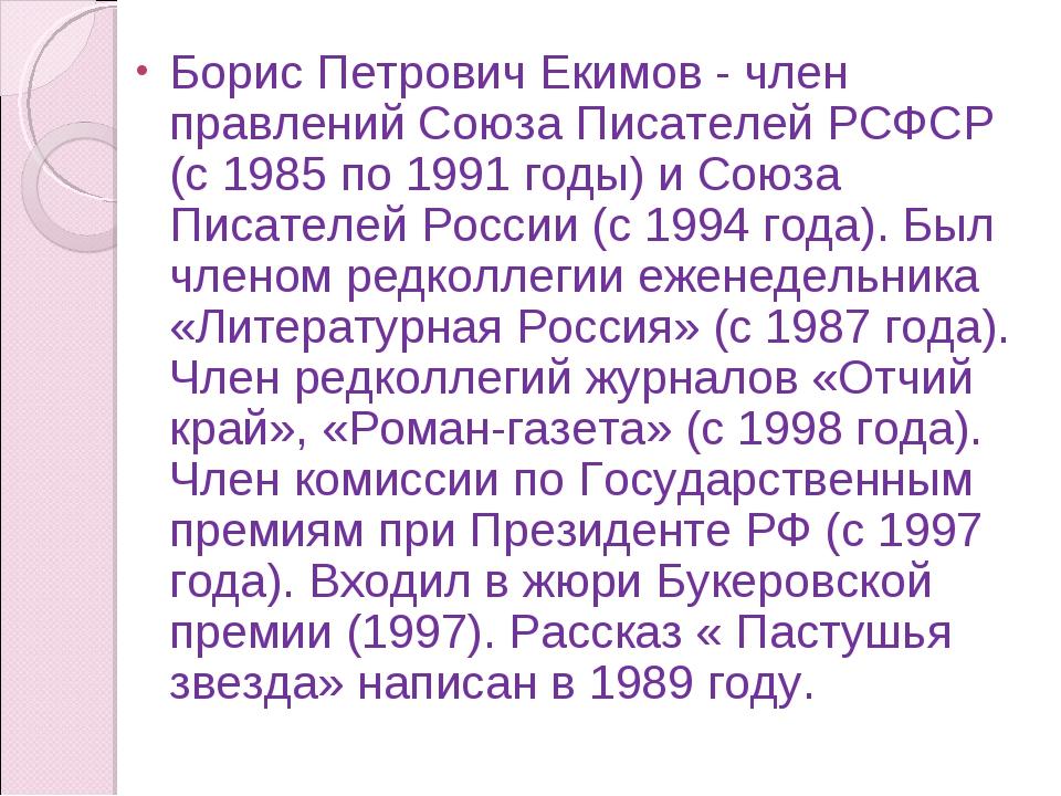 Борис Петрович Екимов - член правлений Союза Писателей РСФСР (с 1985 по 1991...