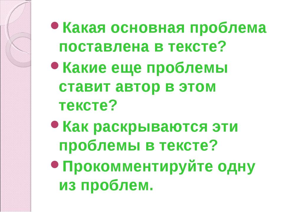 Какая основная проблема поставлена в тексте? Какие еще проблемы ставит автор...
