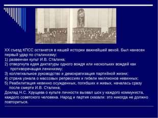 XX съезд КПСС останется в нашей истории важнейшей вехой. Был нанесен первый у