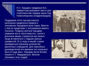 Н.С. Хрущев и академик М.А. Лаврентьев выбирают место для строительства город