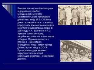 Внешне все полно благополучия и дружеских улыбок. Международные связи Советск