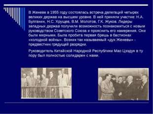 В Женеве в 1955 году состоялась встреча делегаций четырех великих держав на в