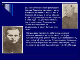 Более полувека первой фотографии. Ксения Ивановна Хрущева – мать Никиты Серге