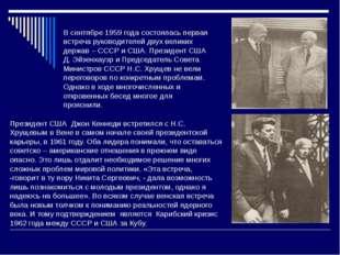 В сентябре 1959 года состоялась первая встреча руководителей двух великих дер
