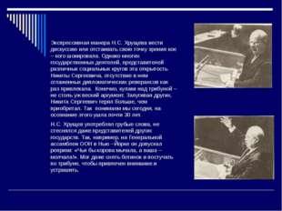 Экспрессивная манера Н.С. Хрущева вести дискуссию или отстаивать свою точку