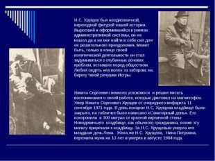 Н.С. Хрущев был неоднозначной, переходной фигурой нашей истории. Выросший и о