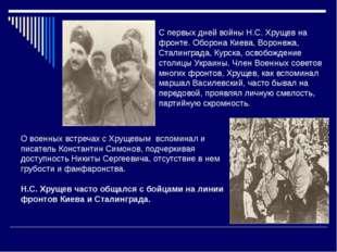 С первых дней войны Н.С. Хрущев на фронте. Оборона Киева, Воронежа, Сталингра