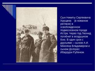 Сын Никиты Сергеевича Хрущева (в кожаном реглане) в освобожденном подмосковно
