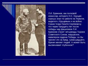 Л.И. Брежнев, как полковой комиссар, которого Н.С. Хрущев хорошо знал по рабо