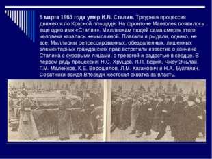 5 марта 1953 года умер И.В. Сталин. Траурная процессия движется по Красной пл