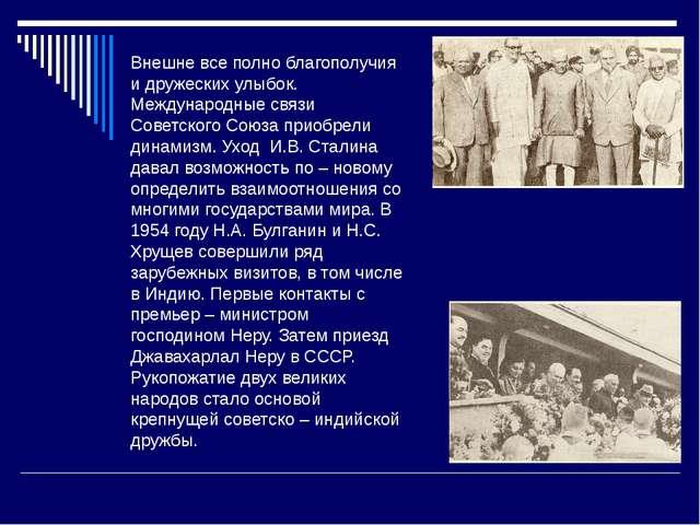 Внешне все полно благополучия и дружеских улыбок. Международные связи Советск...