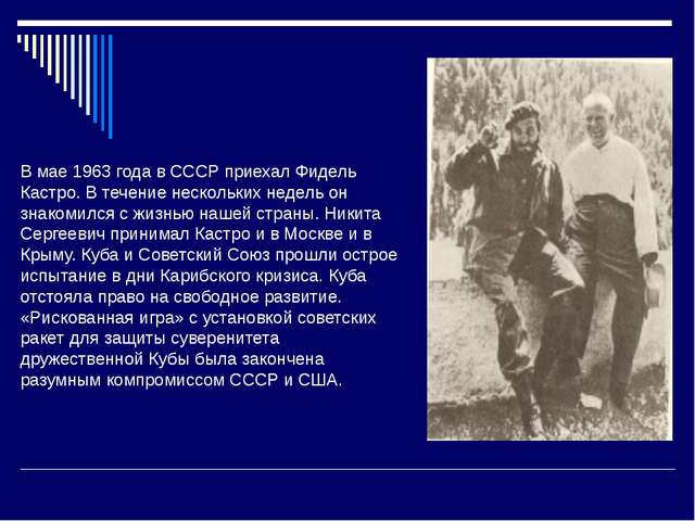 В мае 1963 года в СССР приехал Фидель Кастро. В течение нескольких недель он...