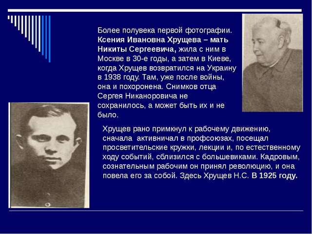 Более полувека первой фотографии. Ксения Ивановна Хрущева – мать Никиты Серге...
